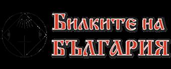 Билките на България - Вадимелис в Ерата на Любовта